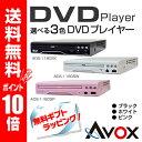 DVDプレーヤー コンパクト 据置【送料無料&ポイント10倍】/AVOX(アボックス) ADS-1180S【CSME】