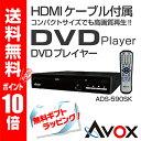 DVDプレーヤー 据置 HDMIケーブル付属 ブラック【送料無料&ポイント10倍】 /AVOX(アボックス) ADS-590SHK【CSME】
