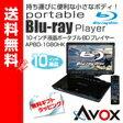 【あす楽対応】ポータブルブルーレイプレーヤー 10インチ /AVOX(アボックス) APBD-1080HK【CSME】