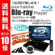 ポータブルブルーレイプレーヤー 10インチ 【送料無料&ポイント10倍】/AVOX(アボックス) APBD-1070HK【CSME】