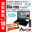 ポータブルブルーレイプレーヤー 10インチ 【送料無料&ポイント10倍】/AVOX(アボックス) APBD-1080HK【CSME】