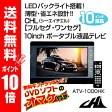 10インチポータブル液晶テレビ タッチパネル式 【送料無料&ポイント10倍】/CHL(シーエイチエル) ATV-1000H 【CSME】