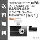 COWON(コウォン) AN2 Full HD・WiFi 2チャンネル ドライブレコーダー ブラック AN2-16G-BK