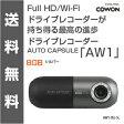 ショッピングドライブレコーダー COWON(コウォン) AW1 Full HD・WiFi ドライブレコーダー シルバー AW1-8G-SL