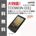 【大特価】[おまけ付き]COWON(コウォン) D3-16G-BK/ Android OS搭載 有機ELディスプレイ&Full HD動画再生対応&Wi-Fi搭載プレーヤー ブラック