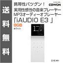 COWON(コウォン) iAUDIO E3 MP3オーディーオプレーヤー ホワイト E3-8G-WH
