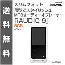 COWON(コウォン) iAUDIO 9+ MP3オーディーオプレーヤー ホワイト I9+-8G-WH