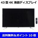 43型 液晶ディスプレイ4K対応(3840×2160)/ドウシシャ D431US