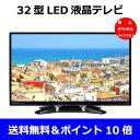 32型 地上デジタルハイビジョンLED液晶テレビ ブルーライトガード搭載モデル スリムベゼル/ORION(オリオン)・ドウシシャ NHC-321B