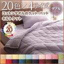 【ポイント10倍】キルトケット ダブル ペールグリーン 20色から選べる!365日気持ちいい!コットンタオルキルトケット