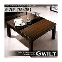 【ポイント10倍】【単品】こたつテーブル 正方形(75×75cm)【GWILT】ブラック アーバンモダンデザインこたつテーブル【GWILT】グウィルト