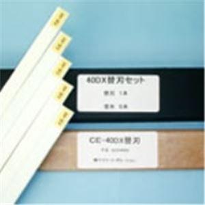 【ポイント10倍】マイツ 断裁機替刃セット CE-40DX用 電動断裁機用の受木と替刃のセットです 事務用品 業務用
