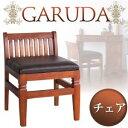 【ポイント10倍】【テーブルなし】チェア【GARUDA】ブラウン アンティーク調アジアン家具シリーズ【GARUDA】ガルダ チェア【代引不可】