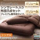 【ポイント10倍】敷布団8点セット シングル サイレントブラ...