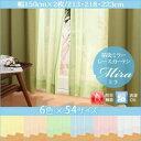 【ポイント10倍】カーテン【Mira】ピンク 幅150cm×2枚/丈213cm 6色×54サイズから選べる防炎ミラーレースカーテン【Mira】ミラ【代引不可】