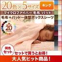【ポイント10倍】毛布・ボックスシーツセット キング モカブラウン 20色から選べるマイクロファイバー毛布・パッド 毛布&パッド一体型ボックスシーツセット