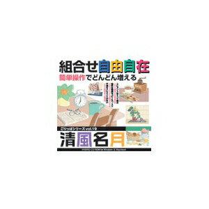 【ポイント10倍】写真素材 ごりっぱ19 清風名月の商品画像