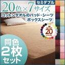 Rakuten - 【ポイント10倍】ボックスシーツ2枚セット セミダブル ワインレッド 20色から選べる!同色2枚セット!ザブザブ洗える気持ちいい!コットンタオルのボックスシーツ