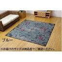 【ポイント10倍】純国産/日本製 袋織 い草ラグカーペット 『D×なでしこ』 ブルー 約191×250cm(裏:不織布)
