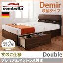 【ポイント10倍】収納ベッド ダブル【sembella】【プレミアムマットレス】 ウォルナットブラウン 高級ドイツブランド【sembella】センべラ【Demir】デミール(収納タイプ・すのこ仕様)【代引不可】