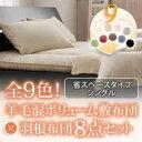 【ポイント10倍】布団8点セット シングル ブラウン 全9色...