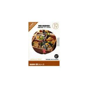 【ポイント10倍】写真素材 創造素材 食シリーズ (19) 季節の家庭料理4(弁当・麺・パン・サラダ)