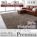 ラグマット 261×261cm【Premina】ベージュ ロングパイルシャギーラグ【Premina】プレミナ【代引不可】