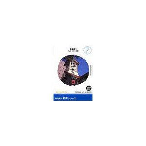 【ポイント10倍】写真素材 創造素材 日本シリーズ (7) 北海道1(札幌・小樽・函館)