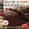 【ポイント10倍】布団8点セット セミダブル モカブラウン 9色から選べる!羽毛布団 ダックタイプ 8点セット 和タイプ