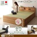 【ポイント10倍】ベッド セミダブル【泰然】【フレームのみ】ブラウン 高さが変えられる棚・照明・コンセント付き畳ベッド【泰然】たいぜん【代引不可】