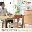 【ポイント10倍】ダイニングセット 3点セット<B>(テーブルW115+チェア×2)【Vane】【チェア2脚】ブラウン 天然木タモ材北欧デザインダイニング【Vane】ヴァーネ