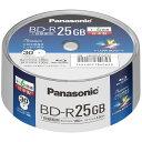 【ポイント10倍】パナソニック 録画用6倍速ブルーレイディスク 片面1層25GB(追記型) スピンドル30枚パック LM-BRS25MP30