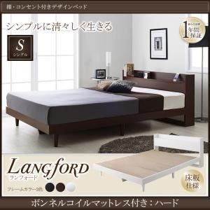 【ポイント10倍】ベッド シングル【Langford】【ボンネルコイルマットレス:ハード付き】ダークブラウン 棚・コンセント付きデザインベッド【Langford】ランフォード床板仕様【】 宮付きスノコベッド 簀子ベッド ベット シングルサイズ
