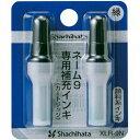 【ポイント10倍】(まとめ) シヤチハタ Xスタンパー 補充インキカートリッジ 顔料系 ネーム9専用 緑 XLR-9N 1パック(2本) 【×20セット】