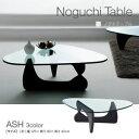 【ポイント10倍】【単品】テーブル【Noguchi Table】ブラック デザイナーズリビングテーブル【Noguchi Table】ノグチテーブル アッシュ【代...