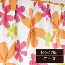【ポイント10倍】かわいい 北欧 カーテン 2枚組 100×178cm ローズ リーフ柄 子供部屋 パルティ 九装
