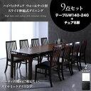 【ポイント10倍】ダイニングセット 9点セット(テーブル+チェア8脚) テーブルカラー:
