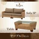 ソファーセット テーブルBセット【Regen】ウォーターヒヤシンスシリーズ【Regen】レーゲン【代引不可】