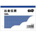 【ポイント10倍】(まとめ) TANOSEE 出金伝票 B7ヨコ型 100枚 1冊 【×60セット】