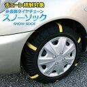 ショッピングタイヤチェーン 【ポイント10倍】タイヤチェーン 非金属 165/60R14 1号サイズ スノーソック