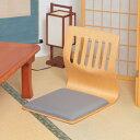 【ポイント10倍】和座椅子/パーソナルチェア 【ナチュラル】 クッション付き 木製 【2個セット】【代引不可】