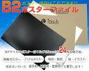 TC-PF24 B2ポスターファイル 24枚収納 / 映画ポスター アイドルポスター 地図 製図 絵 イラスト ブラック クリアホワイト