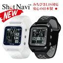 あす楽15時までOK 《ポイント10倍》ショットナビ shotnavi HUG FW 腕時計型 【公式】【日本製】【送料無料】GOLF GPS NAVI 海外での使用も可能 ハグエフダブリュー 距離測定器 GPSナビ みちびきL1S対応