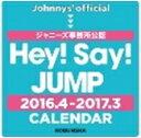 【ポイント2倍】Hey! Say! JUMP 2016.4→2017.3 CALENDAR(ヘイセイジャンプカレンダー)【発売予定日:2016/3/9】