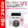 【ポイント10倍&送料無料】ショットナビV1 Shot Navi V1(横峯さくらモデル) ピンク/ sn-v1-05 ショットナビ/ゴルフナビ