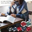 【M】ブランケット(ひざ掛け・ひざかけ) 送料無料【フリース...
