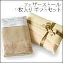 【G】 日本製フェザーストール1枚入りギフト※仏事対応不可(敬老の日 プレゼント)