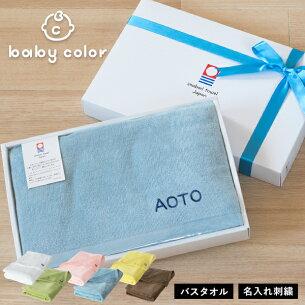 ベビーカラーバスタオル ボックス アウトレット 赤ちゃん