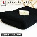 ブラックカラー黒バスタオル(73cm×120cm) 黒タオル タオル 黒