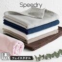 【M】ガーゼタオル フェイスタオル speedry スピードライ 送料無料表面ガーゼ裏面パ